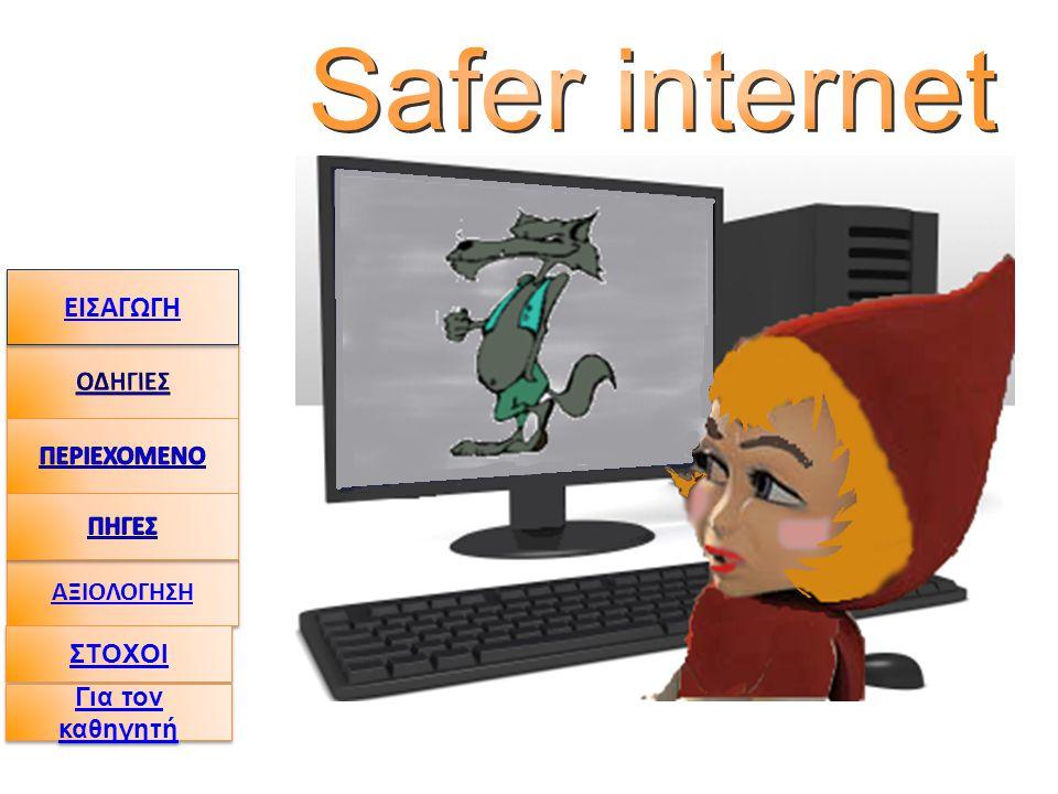ΑΞΙΟΛΟΓΗΣΗ ΕΙ Σ ΑΓΩΓΗ ΕΙ Σ ΑΓΩΓΗ Η χρήση του διαδικτύου έχει ανοίξει νέους ορίζοντες στο χώρο της ενημέρωσης, εκπαίδευσης, επικοινωνίας.