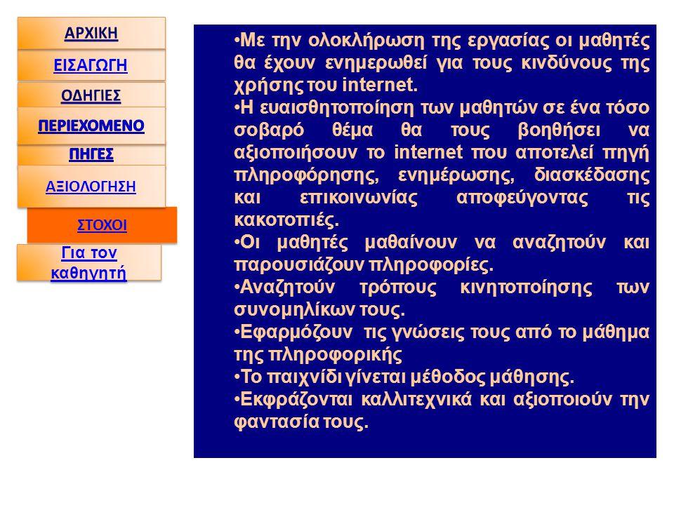 ΕΙΣΑΓΩΓΗ ΣΤΟΧΟΙ ΑΞΙΟΛΟΓΗΣΗ •Με την ολοκλήρωση της εργασίας οι μαθητές θα έχουν ενημερωθεί για τους κινδύνους της χρήσης του internet.