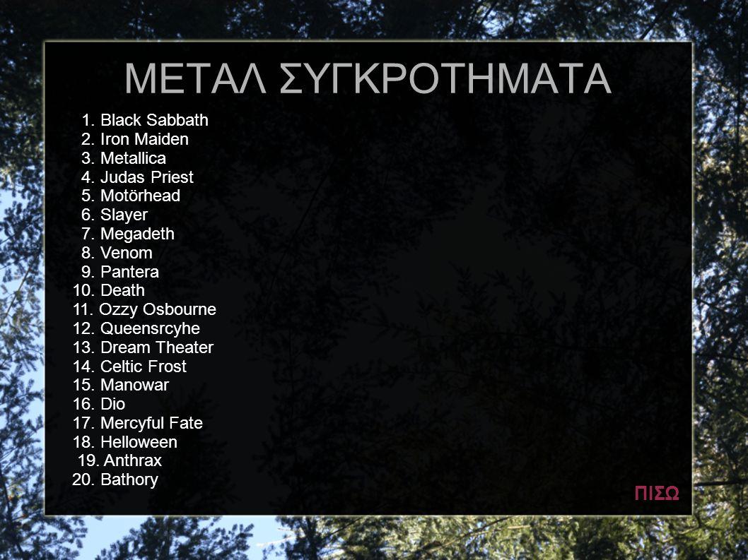ΜΕΤΑΛ ΣΥΓΚΡΟΤΗΜΑΤΑ 1. Black Sabbath 2. Iron Maiden 3. Metallica 4. Judas Priest 5. Motörhead 6. Slayer 7. Megadeth 8. Venom 9. Pantera 10. Death 11. O