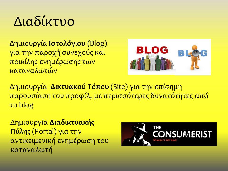 Διαδίκτυο Δημιουργία Διαδικτυακής Πύλης (Portal) για την αντικειμενική ενημέρωση του καταναλωτή Δημιουργία Ιστολόγιου (Blog) για την παροχή συνεχούς και ποικίλης ενημέρωσης των καταναλωτών Δημιουργία Δικτυακού Τόπου (Site) για την επίσημη παρουσίαση του προφίλ, με περισσότερες δυνατότητες από το blog
