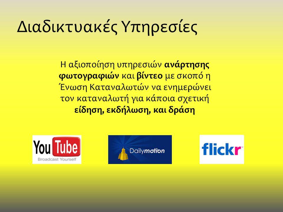 Διαδικτυακές Υπηρεσίες Η αξιοποίηση υπηρεσιών ανάρτησης φωτογραφιών και βίντεο με σκοπό η Ένωση Καταναλωτών να ενημερώνει τον καταναλωτή για κάποια σχετική είδηση, εκδήλωση, και δράση