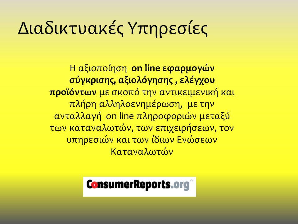 Η αξιοποίηση on line εφαρμογών σύγκρισης, αξιολόγησης, ελέγχου προϊόντων με σκοπό την αντικειμενική και πλήρη αλληλοενημέρωση, με την ανταλλαγή on line πληροφοριών μεταξύ των καταναλωτών, των επιχειρήσεων, τον υπηρεσιών και των ίδιων Ενώσεων Καταναλωτών