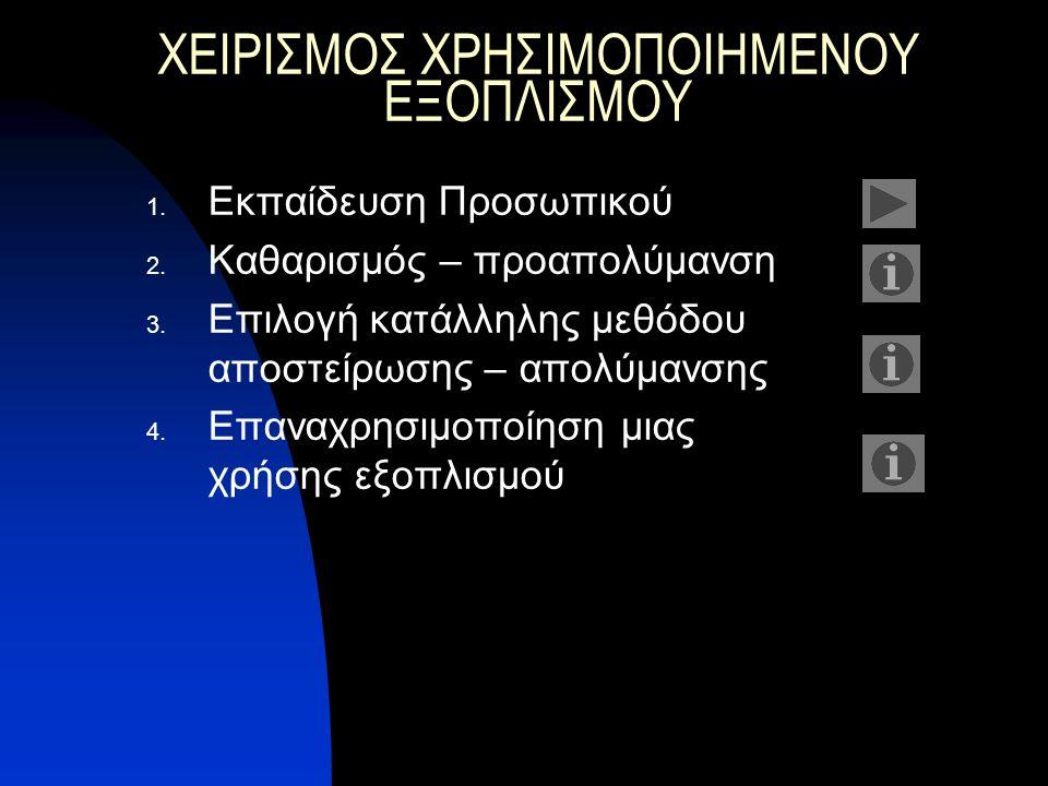 ΧΕΙΡΙΣΜΟΣ ΧΡΗΣΙΜΟΠΟΙΗΜΕΝΟΥ ΕΞΟΠΛΙΣΜΟΥ 1. Εκπαίδευση Προσωπικού 2. Καθαρισμός – προαπολύμανση 3. Επιλογή κατάλληλης μεθόδου αποστείρωσης – απολύμανσης