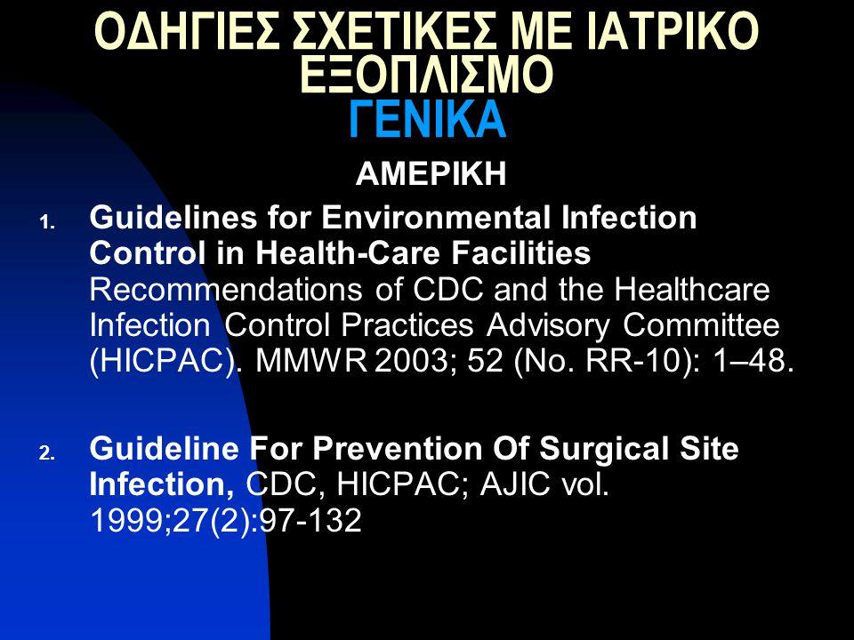 ΟΔΗΓΙΕΣ ΣΧΕΤΙΚΕΣ ΜΕ ΙΑΤΡΙΚΟ ΕΞΟΠΛΙΣΜΟ ΓΕΝΙΚΑ ΑΜΕΡΙΚΗ 1. Guidelines for Environmental Infection Control in Health-Care Facilities Recommendations of CD