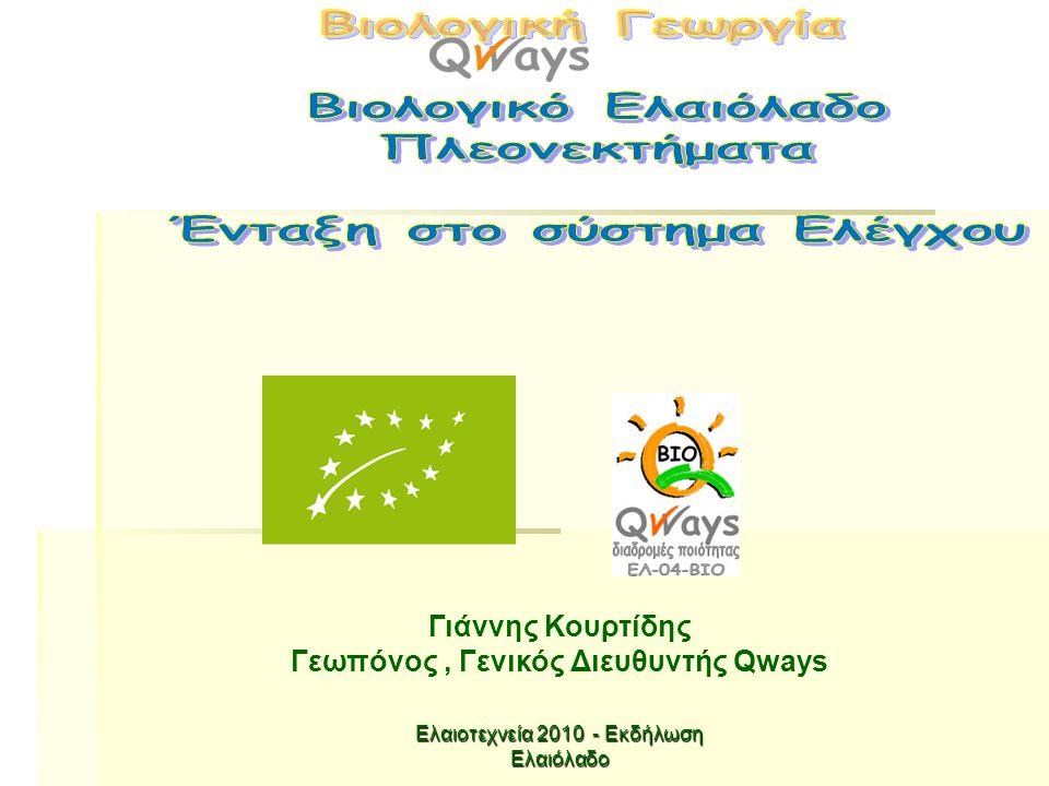 Γιάννης Κουρτίδης Γεωπόνος, Γενικός Διευθυντής Qways Ελαιοτεχνεία 2010 - Εκδήλωση Ελαιόλαδο