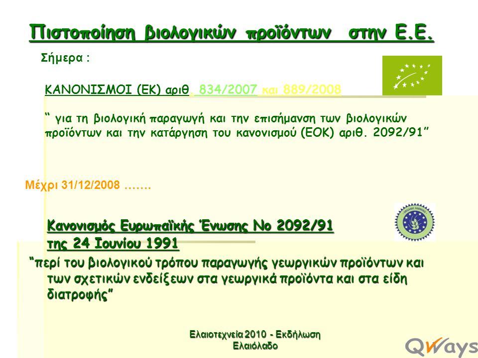 """Πιστοποίηση βιολογικών προϊόντων στην Ε.Ε. Κανονισμός Ευρωπαϊκής Ένωσης No 2092/91 της 24 Ιουνίου 1991 """"περί του βιολογικού τρόπου παραγωγής γεωργικών"""