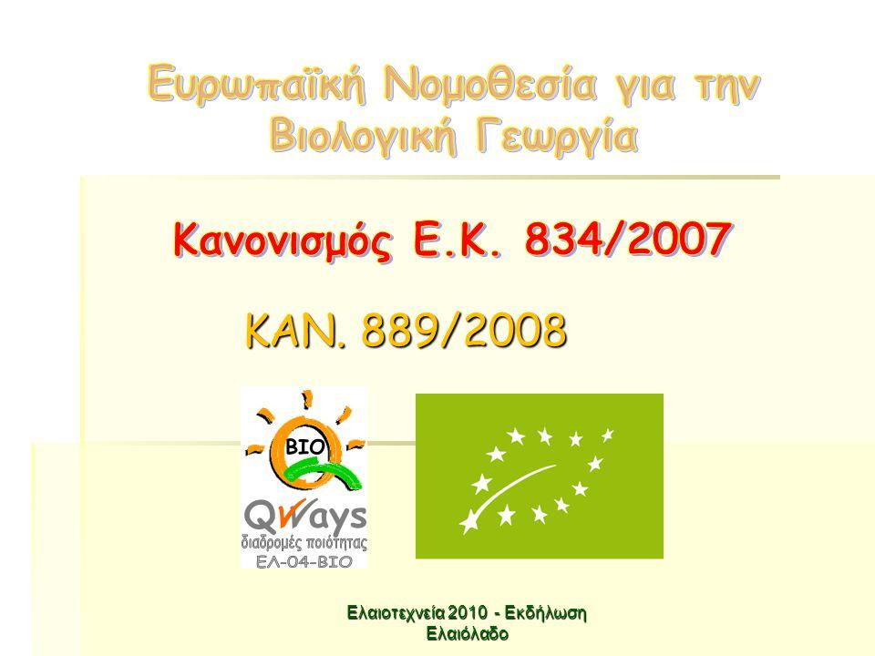 ΚΑΝ. 889/2008 Ελαιοτεχνεία 2010 - Εκδήλωση Ελαιόλαδο