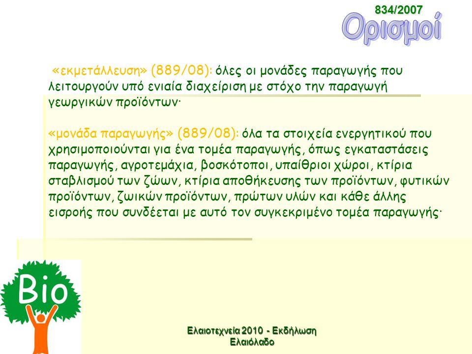 «εκμετάλλευση» (889/08): όλες οι μονάδες παραγωγής που λειτουργούν υπό ενιαία διαχείριση με στόχο την παραγωγή γεωργικών προϊόντων· «μονάδα παραγωγής»