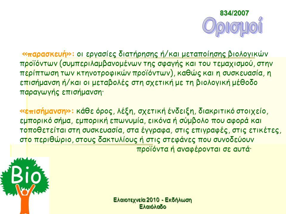 «παρασκευή»: οι εργασίες διατήρησης ή/και μεταποίησης βιολογικών προϊόντων (συμπεριλαμβανομένων της σφαγής και του τεμαχισμού, στην περίπτωση των κτην