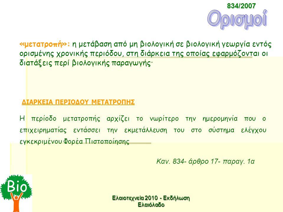 «μετατροπή»: η μετάβαση από μη βιολογική σε βιολογική γεωργία εντός ορισμένης χρονικής περιόδου, στη διάρκεια της οποίας εφαρμόζονται οι διατάξεις περ