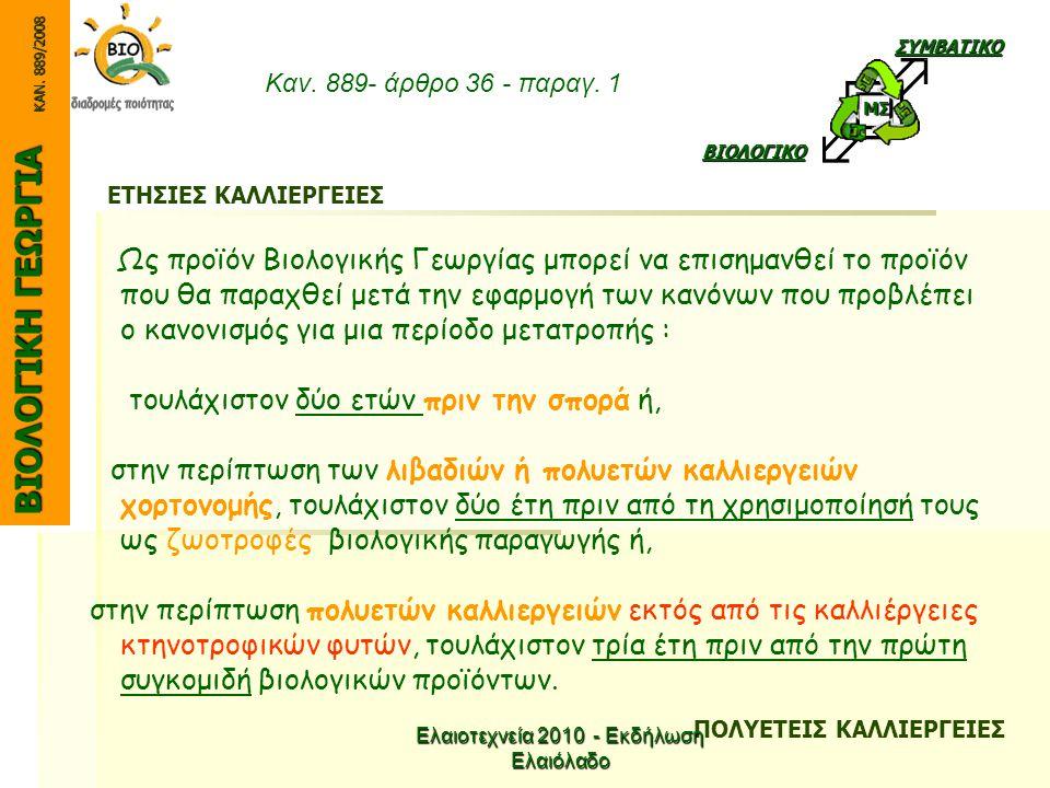 ΕΤΗΣΙΕΣ ΚΑΛΛΙΕΡΓΕΙΕΣ Ως προϊόν Βιολογικής Γεωργίας μπορεί να επισημανθεί το προϊόν που θα παραχθεί μετά την εφαρμογή των κανόνων που προβλέπει ο κανον