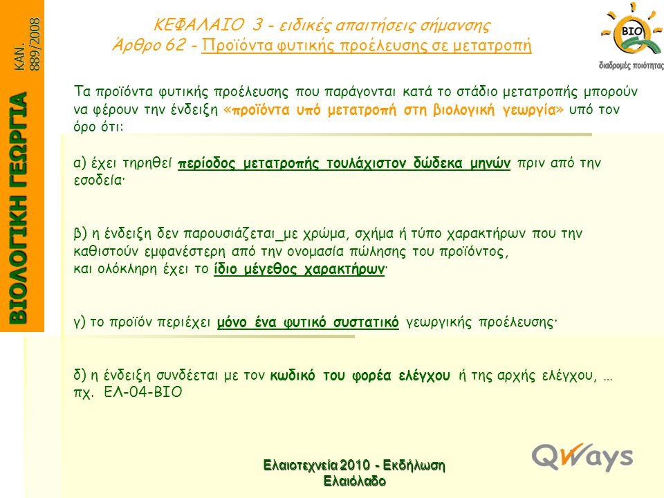 ΒΙΟΛΟΓΙΚΗ ΓΕΩΡΓΙΑ ΚΑΝ. 889/2008 ΚΕΦΑΛΑΙΟ 3 - ειδικές απαιτήσεις σήμανσης Άρθρο 62 - Προϊόντα φυτικής προέλευσης σε μετατροπή Τα προϊόντα φυτικής προέλ