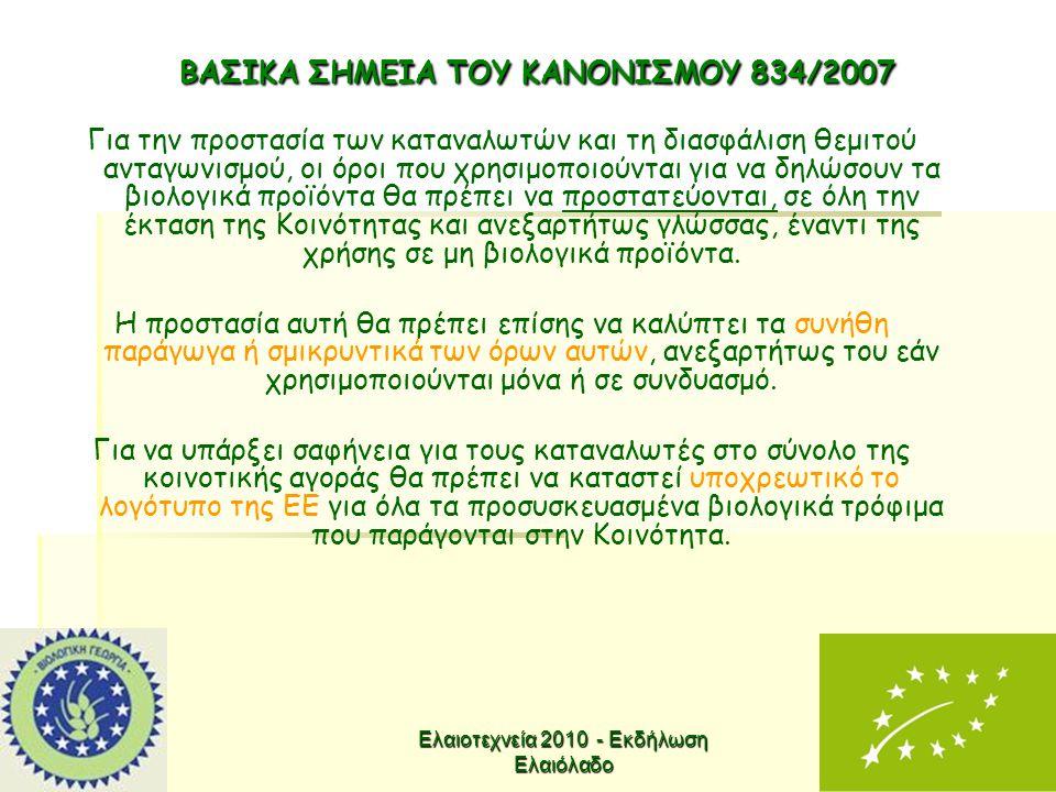 ΒΑΣΙΚΑ ΣΗΜΕΙΑ ΤΟΥ ΚΑΝΟΝΙΣΜΟΥ 834/2007 Για την προστασία των καταναλωτών και τη διασφάλιση θεμιτού ανταγωνισμού, οι όροι που χρησιμοποιούνται για να δη
