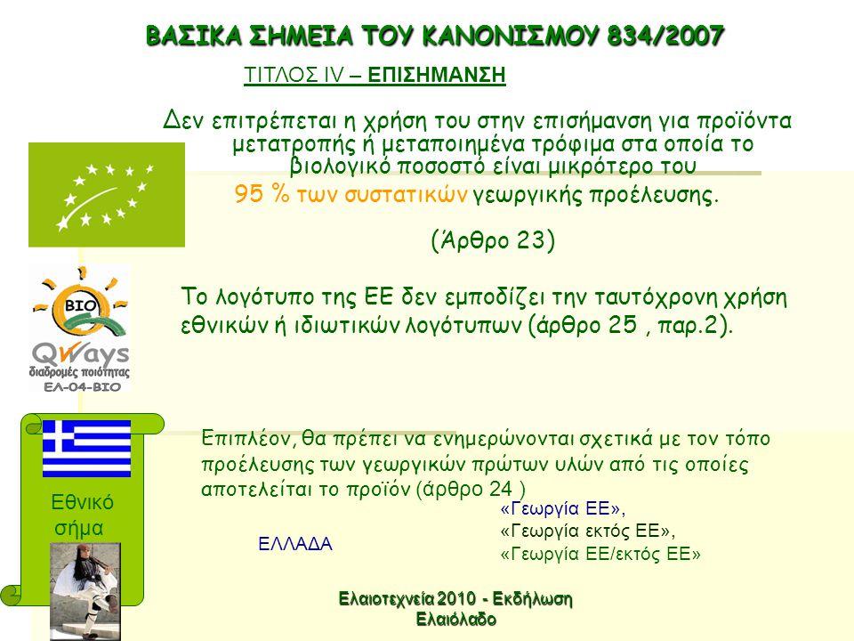 ΒΑΣΙΚΑ ΣΗΜΕΙΑ ΤΟΥ ΚΑΝΟΝΙΣΜΟΥ 834/2007 Δεν επιτρέπεται η χρήση του στην επισήμανση για προϊόντα μετατροπής ή μεταποιημένα τρόφιμα στα οποία το βιολογικ