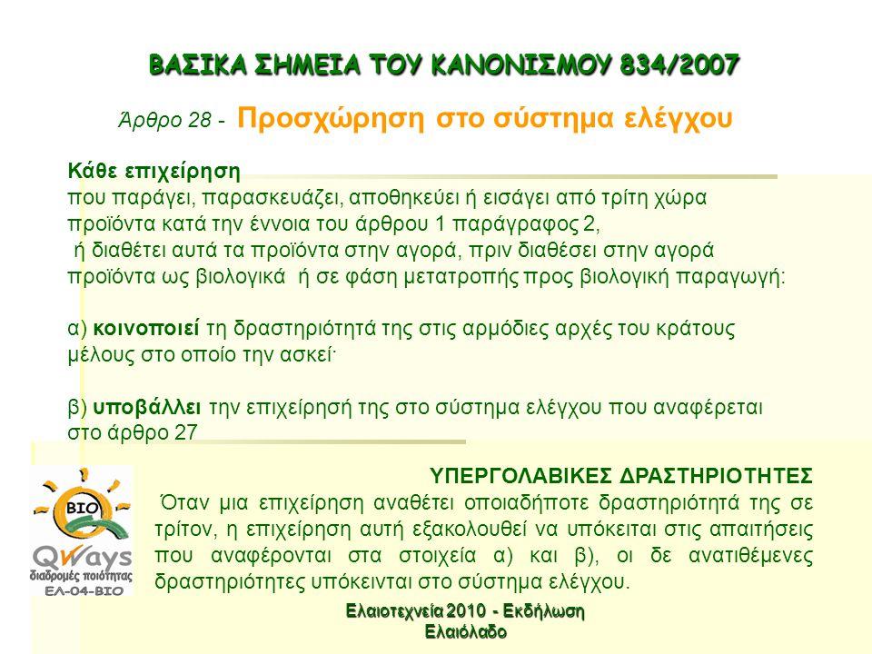 Άρθρο 28 - Προσχώρηση στο σύστημα ελέγχου ΒΑΣΙΚΑ ΣΗΜΕΙΑ ΤΟΥ ΚΑΝΟΝΙΣΜΟΥ 834/2007 Κάθε επιχείρηση που παράγει, παρασκευάζει, αποθηκεύει ή εισάγει από τρ