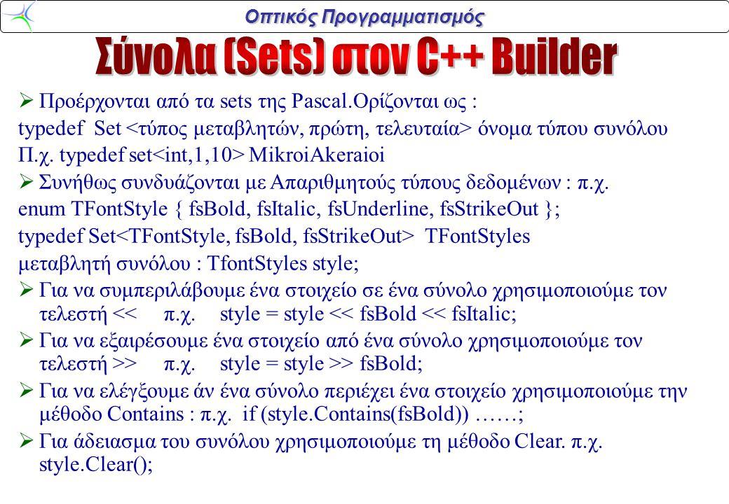 Οπτικός Προγραμματισμός  Προέρχονται από τα sets της Pascal.Ορίζονται ως : typedef Set όνομα τύπου συνόλου Π.χ.