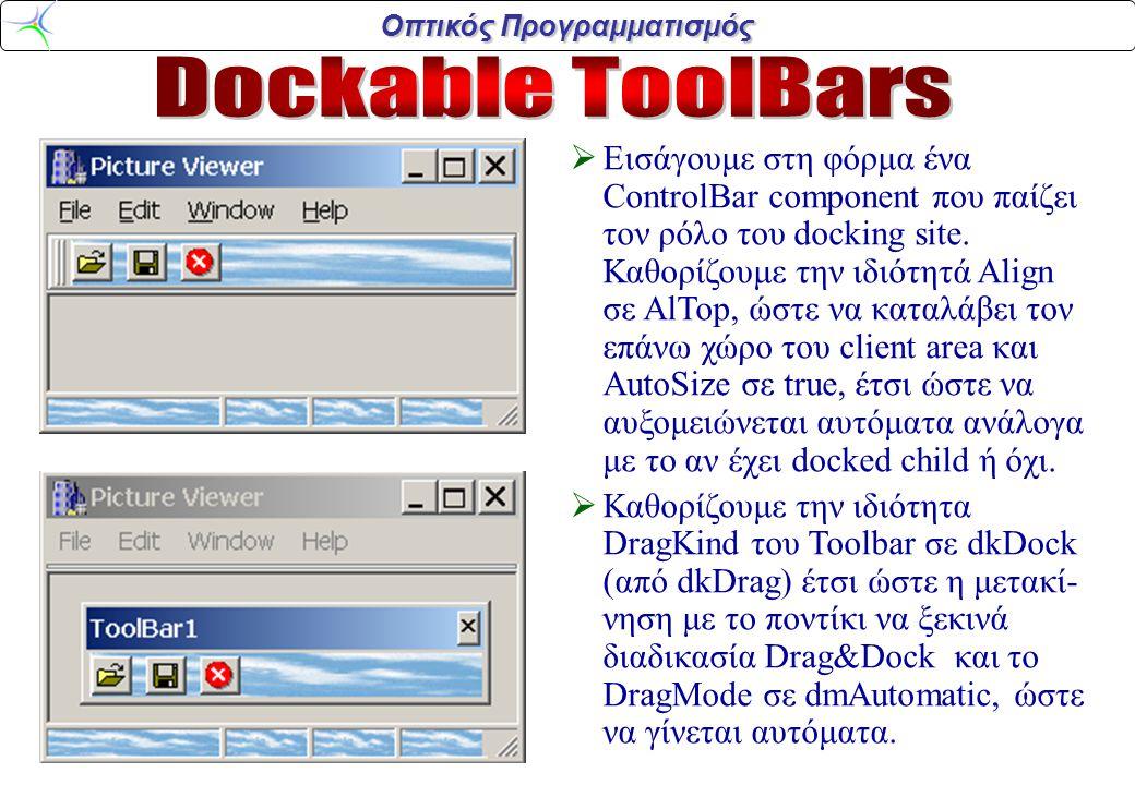 Οπτικός Προγραμματισμός  Εισάγουμε στη φόρμα ένα ControlBar component που παίζει τον ρόλο του docking site.