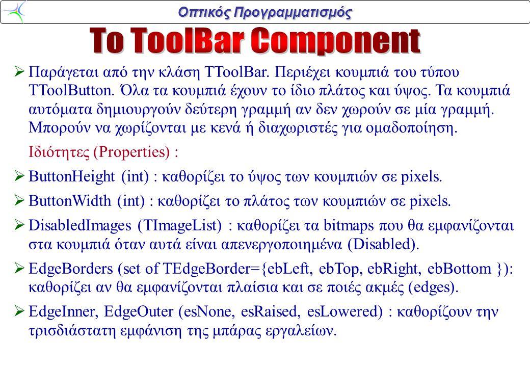 Οπτικός Προγραμματισμός  Παράγεται από την κλάση TToolBar.
