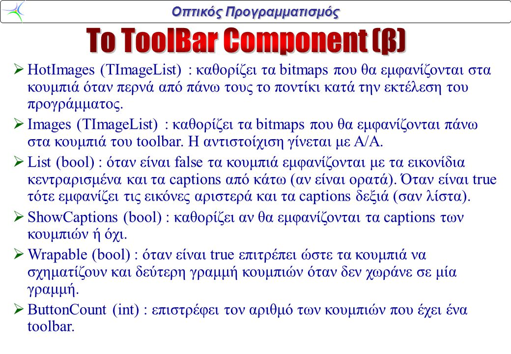 Οπτικός Προγραμματισμός  HotImages (TImageList) : καθορίζει τα bitmaps που θα εμφανίζονται στα κουμπιά όταν περνά από πάνω τους το ποντίκι κατά την εκτέλεση του προγράμματος.