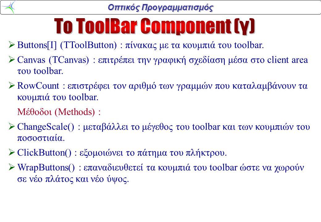 Οπτικός Προγραμματισμός  Buttons[I] (TToolButton) : πίνακας με τα κουμπιά του toolbar.
