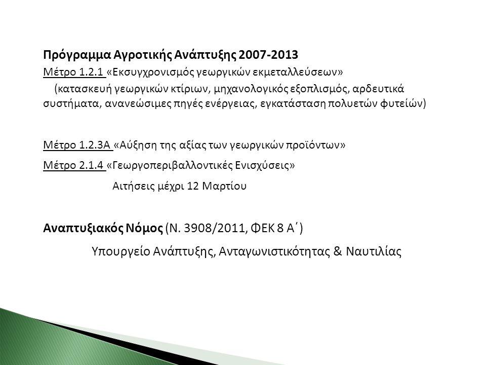 Πρόγραμμα Αγροτικής Ανάπτυξης 2007-2013 Μέτρο 1.2.1 «Εκσυγχρονισμός γεωργικών εκμεταλλεύσεων» (κατασκευή γεωργικών κτίριων, μηχανολογικός εξοπλισμός,