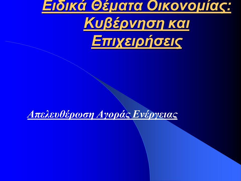Ειδικά Θέματα Οικονομίας: Κυβέρνηση και Επιχειρήσεις Απελευθέρωση Αγοράς Ενέργειας