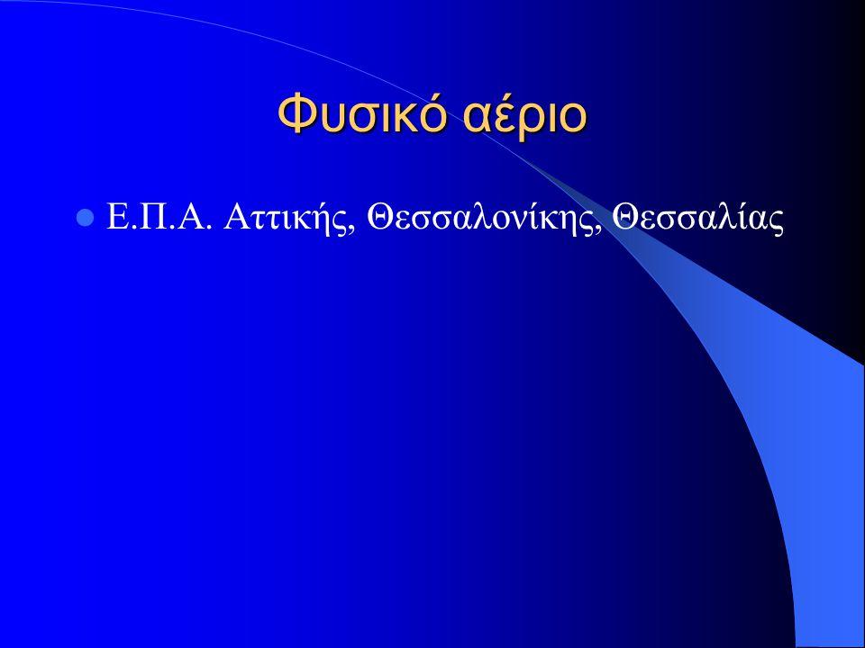 Φυσικό αέριο  «Κλειδί» για τον περιορισμό των εκπομπών των αερίων του θερμοκηπίου  Μέχρι το 2006 ολοκλήρωση διασύνδεσης των συστημάτων Ελλάδας – Τουρκίας  Μείωση της υπερβολικά υψηλής τιμής του (8,2 δρχ.
