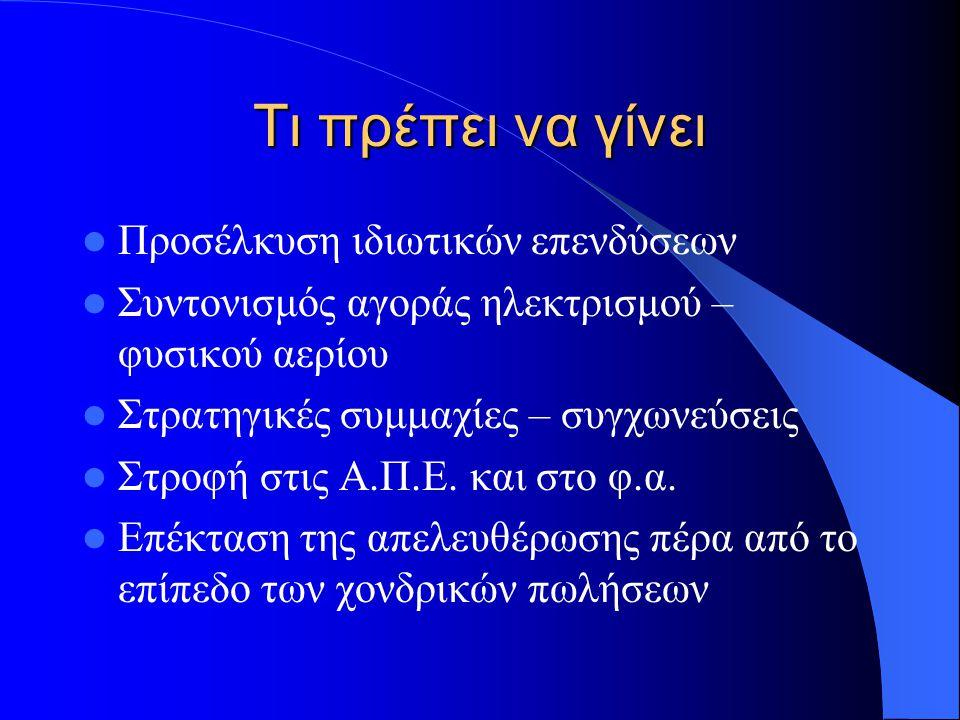 Φυσικό αέριο  Ε.Π.Α. Αττικής, Θεσσαλονίκης, Θεσσαλίας