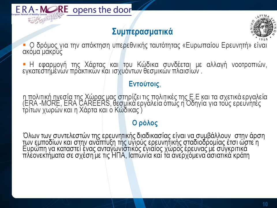 Συμπερασματικά  Ο δρόμος για την απόκτηση υπερεθνικής ταυτότητας «Ευρωπαίου Ερευνητή» είναι ακόμα μακρύς  Η εφαρμογή της Χάρτας και του Κώδικα συνδέεται με αλλαγή νοοτροπιών, εγκατεστημένων πρακτικών και ισχυόντων θεσμικών πλαισίων.
