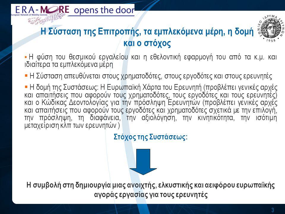 Η Σύσταση της Επιτροπής, τα εμπλεκόμενα μέρη, η δομή και ο στόχος  Η φύση του θεσμικού εργαλείου και η εθελοντική εφαρμογή του από τα κ.μ.