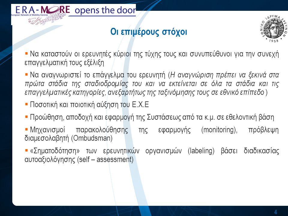 O προτεινόμενος ορισμός για τους ερευνητές «Επαγγελματίες που καταγίνονται με τη σύλληψη της ιδέας ή τη δημιουργία νέων γνώσεων, προϊόντων, διαδικασιών, μεθόδων και συστημάτων και με τη διαχείριση των αντίστοιχων έργων» 5