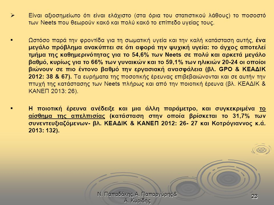 Ν. Παπαδάκης, Α. Παπαργύρης & Α. Κυρίδης 232323   Είναι αξιοσημείωτο ότι είναι ελάχιστο (στα όρια του στατιστικού λάθους) το ποσοστό των Neets που θ