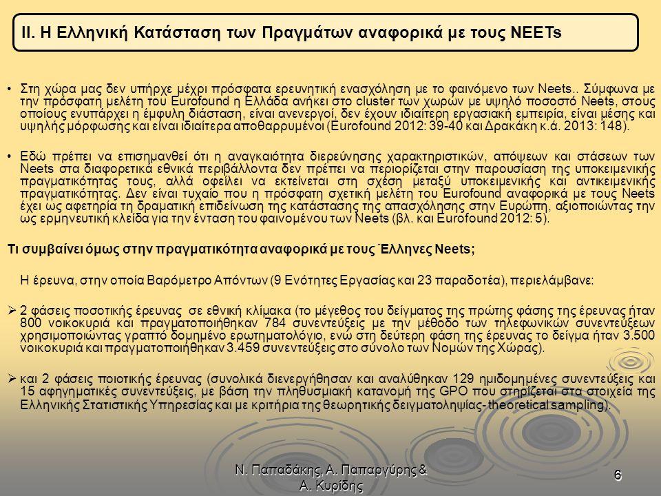 Ν. Παπαδάκης, Α. Παπαργύρης & Α. Κυρίδης 6666 • •Στη χώρα μας δεν υπήρχε μέχρι πρόσφατα ερευνητική ενασχόληση με το φαινόμενο των Neets.. Σύμφωνα με τ