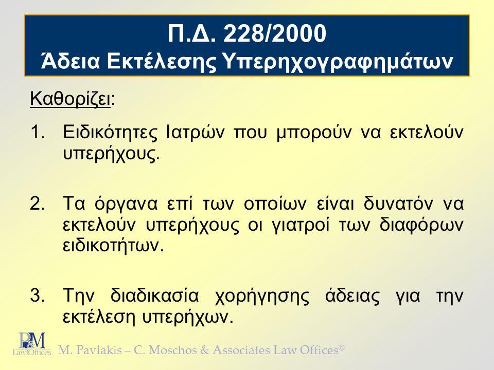 Υποστηρικτικό Υλικό - Νομοθεσία •Σχετική νομοθεσία (Π.Δ.