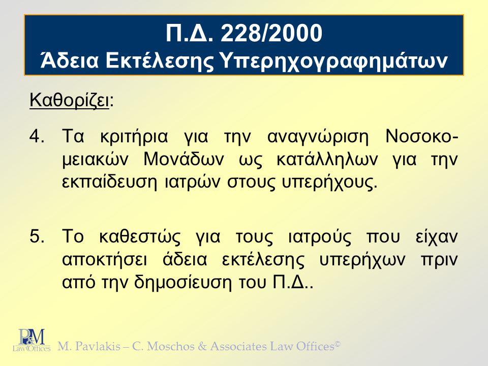 Αναγνωρισμένα Τμήματα Κατάλληλα για Εκπαίδευση στους Υπερήχους ΛΟΙΠΗ ΕΛΛΑΔΑ (ενδεικτικά): •«Π.Γ.Ν.