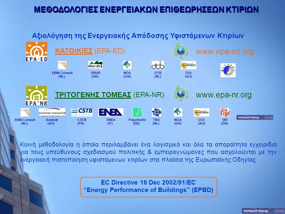 ΜΕΘΟΔΟΛΟΓΙΕΣ ΕΝΕΡΓΕΙΑΚΩΝ ΕΠΙΘΕΩΡΗΣΕΩΝ ΚΤΙΡΙΩΝ Αξιολόγηση της Ενεργειακής Απόδοσης Υφιστάμενων Κτιρίων Κοινή μεθοδολογία η οποία περιλαμβάνει ένα λογισ