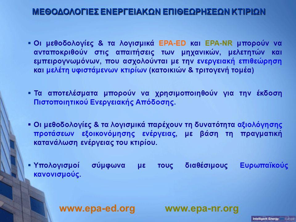 ΜΕΘΟΔΟΛΟΓΙΕΣ ΕΝΕΡΓΕΙΑΚΩΝ ΕΠΙΘΕΩΡΗΣΕΩΝ ΚΤΙΡΙΩΝ  Οι μεθοδολογίες & τα λογισμικά EPA-ED και EPA-NR μπορούν να ανταποκριθούν στις απαιτήσεις των μηχανικώ