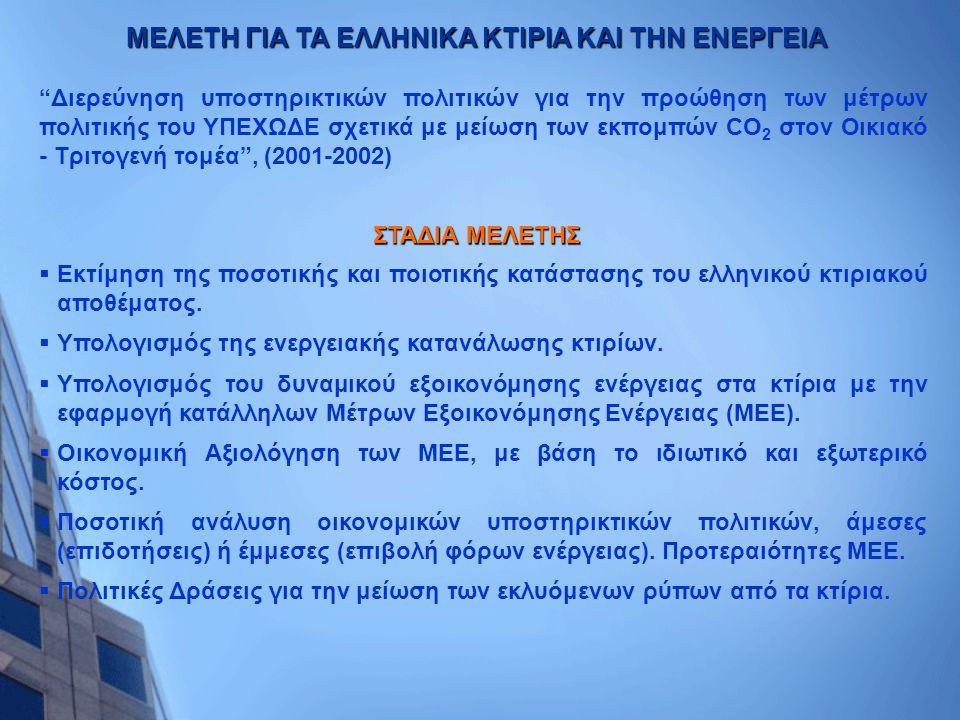 ΣΤΑΔΙΑ ΜΕΛΕΤΗΣ  Εκτίμηση της ποσοτικής και ποιοτικής κατάστασης του ελληνικού κτιριακού αποθέματος.  Υπολογισμός της ενεργειακής κατανάλωσης κτιρίων