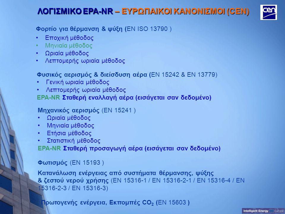 ΛΟΓΙΣΜΙΚΟ EPA-NR – ΕΥΡΩΠΑΙΚΟΙ ΚΑΝΟΝΙΣΜΟΙ (CEN) Φορτίο για θέρμανση & ψύξη (EN ISO 13790 ) •Εποχική μέθοδος •Μηνιαία μέθοδος •Ωριαία μέθοδος •Λεπτομερή