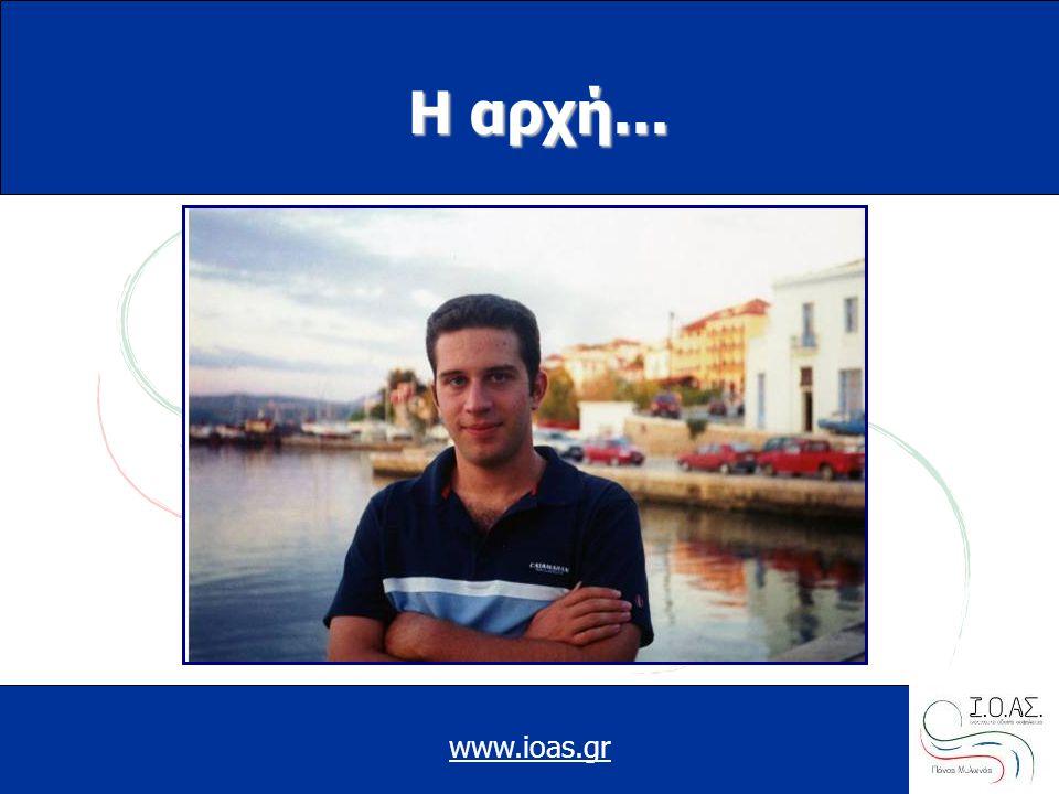 www.ioas.gr Η αρχή...