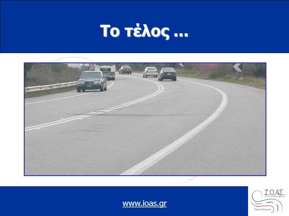 www.ioas.gr Το τέλος...