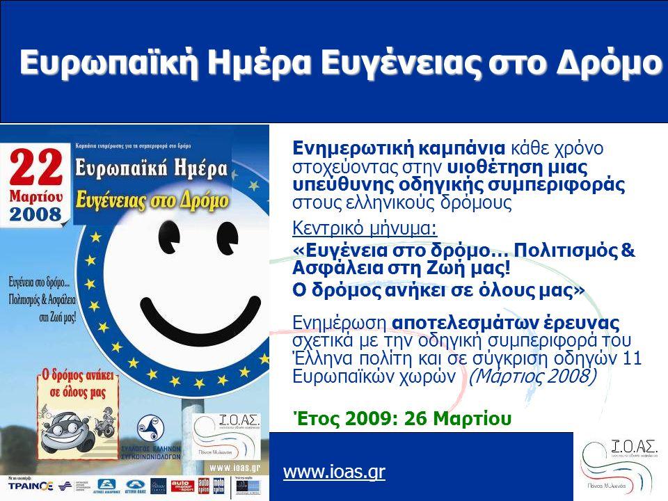 www.ioas.gr Ευρωπαϊκή Ημέρα Ευγένειας στο Δρόμο Ενημερωτική καμπάνια κάθε χρόνο στοχεύοντας στην υιοθέτηση μιας υπεύθυνης οδηγικής συμπεριφοράς στους