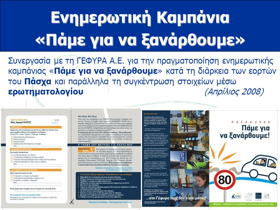 www.ioas.gr Ενημερωτική Καμπάνια «Πάμε για να ξανάρθουμε» Συνεργασία με τη ΓΕΦΥΡΑ Α.Ε. για την πραγματοποίηση ενημερωτικής καμπάνιας «Πάμε για να ξανά
