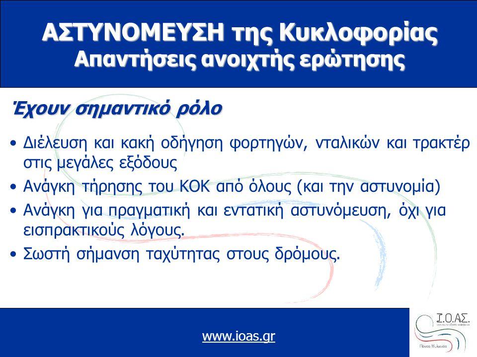 www.ioas.gr ΑΣΤΥΝΟΜΕΥΣΗ της Κυκλοφορίας Απαντήσεις ανοιχτής ερώτησης Έχουν σημαντικό ρόλο •Διέλευση και κακή οδήγηση φορτηγών, νταλικών και τρακτέρ στ