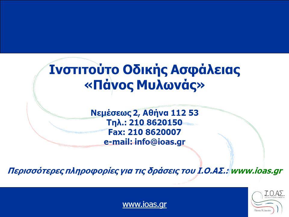 www.ioas.gr Ινστιτούτο Οδικής Ασφάλειας «Πάνος Μυλωνάς» Νεμέσεως 2, Αθήνα 112 53 Τηλ.: 210 8620150 Fax: 210 8620007 e-mail: info@ioas.gr Περισσότερες