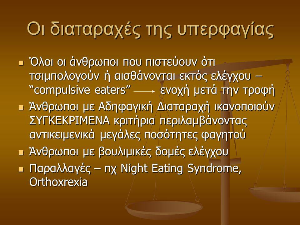 """Οι διαταραχές της υπερφαγίας  Όλοι οι άνθρωποι που πιστεύουν ότι τσιμπολογούν ή αισθάνονται εκτός ελέγχου – """"compulsive eaters"""" ενοχή μετά την τροφή"""