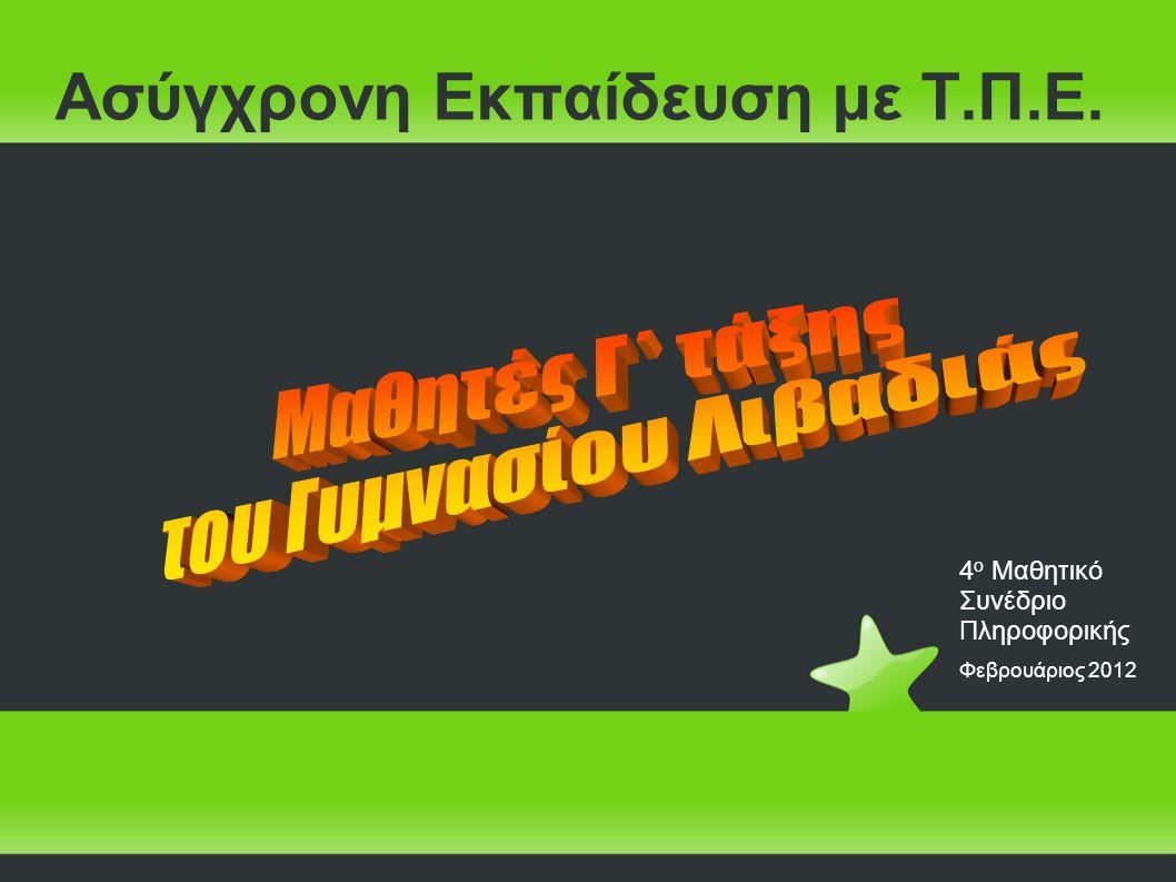 Ασύγχρονη Εκπαίδευση με Τ.Π.Ε. 4 ο Μαθητικό Συνέδριο Πληροφορικής Φεβρουάριος 2012