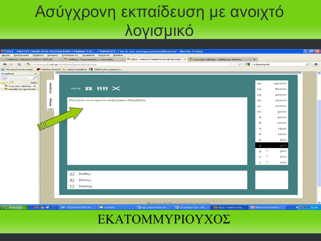 Ασύγχρονη εκπαίδευση με ανοιχτό λογισμικό ΕΚΑΤΟΜΜΥΡΙΟΥΧΟΣ