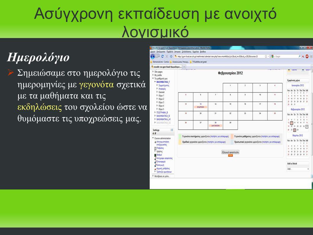 Ασύγχρονη εκπαίδευση με ανοιχτό λογισμικό Ημερολόγιο  Σημειώσαμε στο ημερολόγιο τις ημερομηνίες με γεγονότα σχετικά με τα μαθήματα και τις εκδηλώσεις του σχολείου ώστε να θυμόμαστε τις υποχρεώσεις μας.