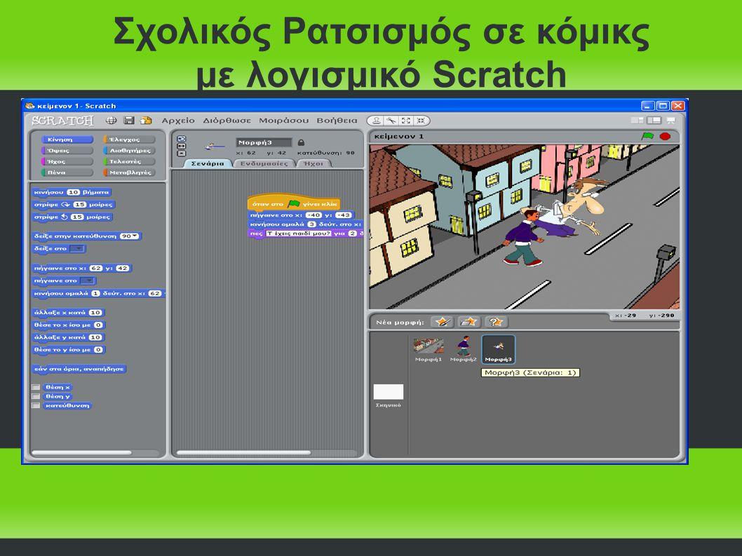 Σχολικός Ρατσισμός σε κόμικς με λογισμικό Scratch